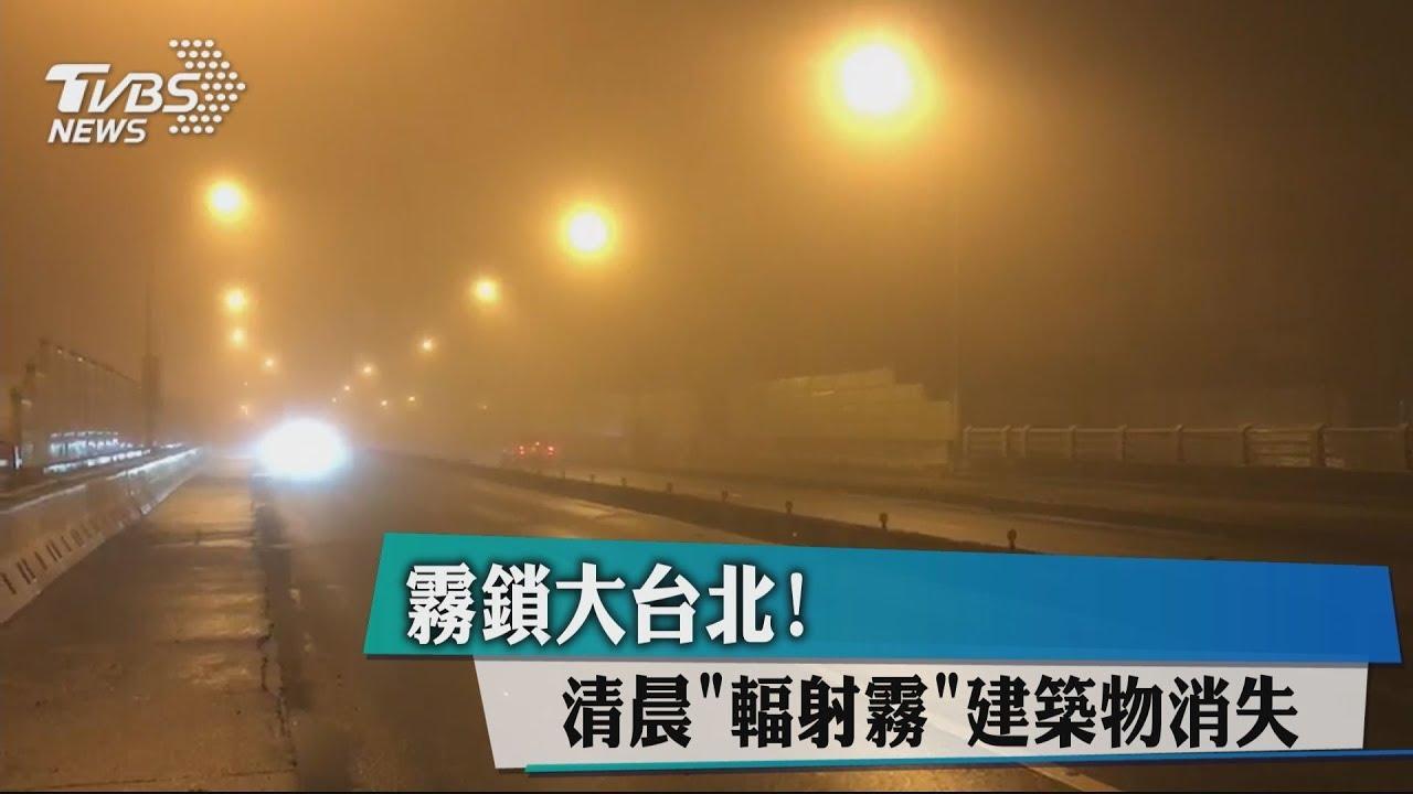 霧鎖大臺北!清晨「輻射霧」建築物消失 - YouTube