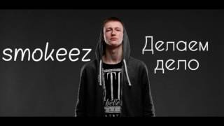 smokeez – Делаем дело