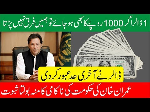 Dollar Rate In Pakistani Rupees | Discover Point