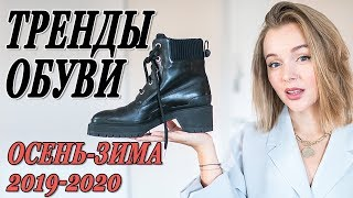 ТОП 10 | ТРЕНДЫ ОБУВИ ОСЕНЬ ЗИМА 2019 2020 | ЧТО НОСИТЬ ЗИМОЙ | DARYA KAMALOVA - Видео от Darya Kamalova