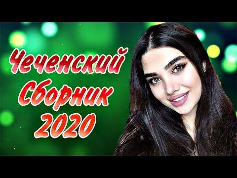 ЧЕЧЕНСКИЙ СБОРНИК 2020 САМЫЕ КРАСИВЫЕ ПЕСНИ