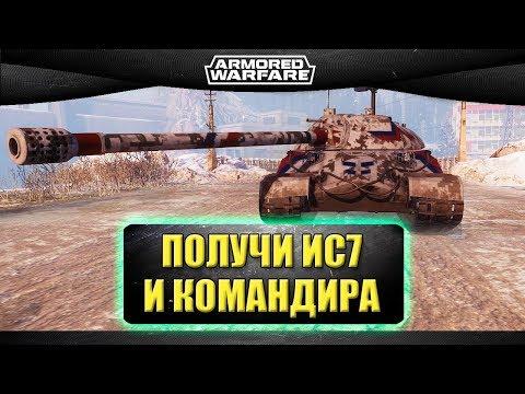 Празднование 23 февраля в Armored Warfare