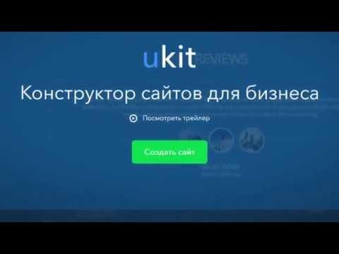 uKit: обзор конструктора сайтов, отзыв о uKit.com