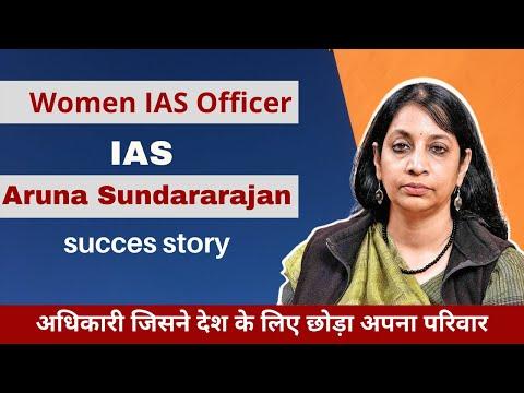 IAS Aruna Sundararajan : एक IAS अधिकारी जिसने देश के लिए छोड़ा अपना परिवार | UPSC Success Story 2021