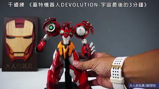 大人的玩具 千值練 《蓋特機器人DEVOLUTION-宇宙最後的3分鐘》開箱