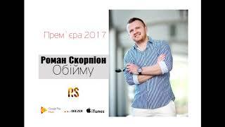 Роман Скорпіон  Обійму Прем