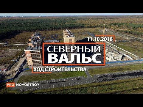 """ЖК """"Северный вальс"""" [Ход строительства от 11.10.2018]"""