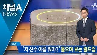 """""""저 선수 이름 뭐야?""""…음성 검색으로 '척척' thumbnail"""