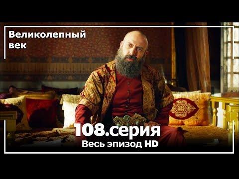 Великолепный век серия 108
