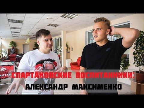 Максименко - о брате, Дасаеве и Спартаке. Футбольный батл. Розыгрыш.