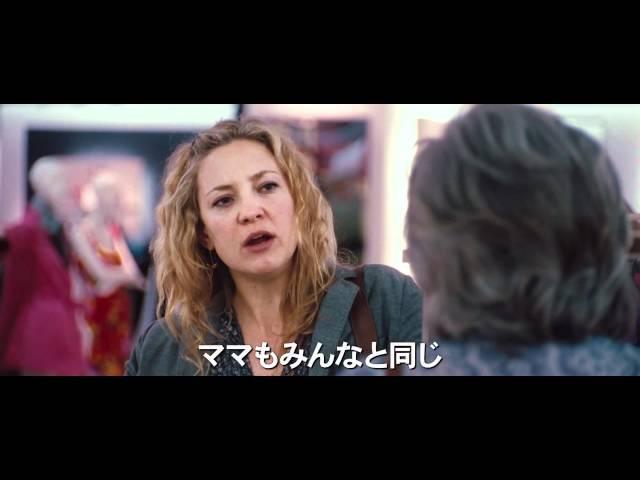 映画『私だけのハッピー・エンディング』予告編