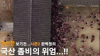 국산 좀비《킹덤 통합본》 시즌2 스토리 완전 정복!! …