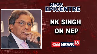 NK Singh: We Have Begun To Address The Long Reform Issues Of Education Through NEP   News Epicentre