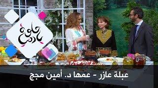 عبلة عازر - عمها د.أمين مجج