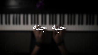 موسيقى بيانو - حبه جنة - عزف علي الدوخي