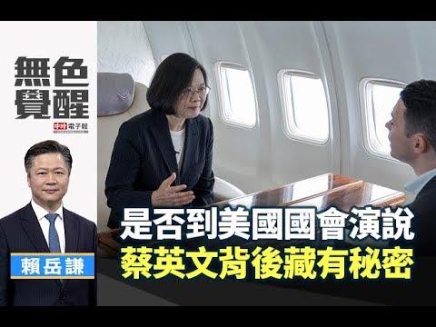 《無色覺醒》 賴岳謙 |是否到美國國會演說?蔡英文背後藏有秘密|20190226
