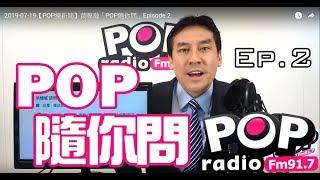 2019-07-19【POP撞新聞】黃暐瀚「POP隨你問」Episode.2 Video