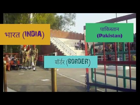 Hussainiwala Border (Firozpur-Punjab) Between India-Pakistan Pared (100 2717)