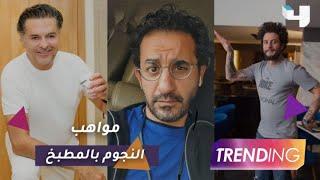 أحمد حلمي يطبخ سد الحنك والنجوم يظهرون مواهبهم داخل المطبخ
