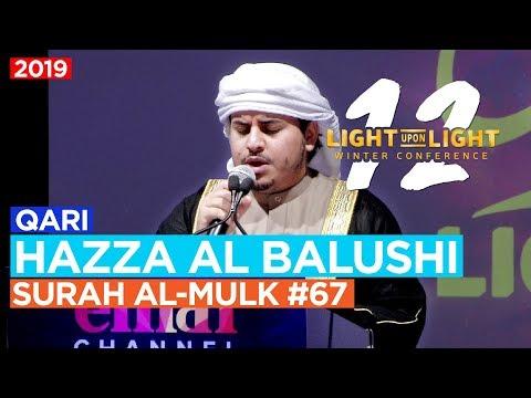 Beautiful Recitation Surah al-Mulk [67] - Qari Hazza al Balushi - 2019 - English Translation