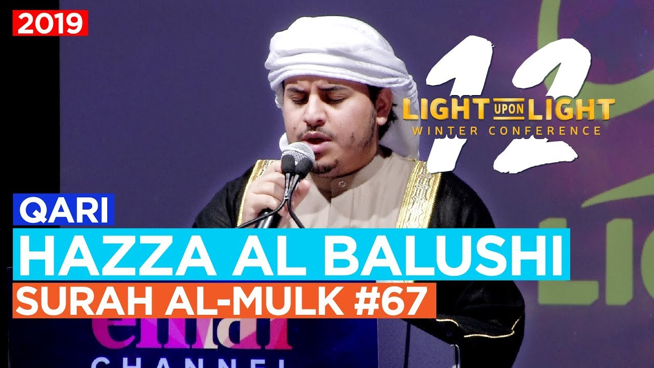 Beautiful Recitation Surah al-Mulk [67] - Qari Hazza al Balushi - 2019 - English Translation