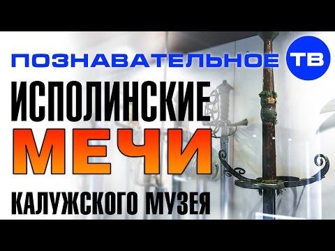 Исполинские мечи Калужского