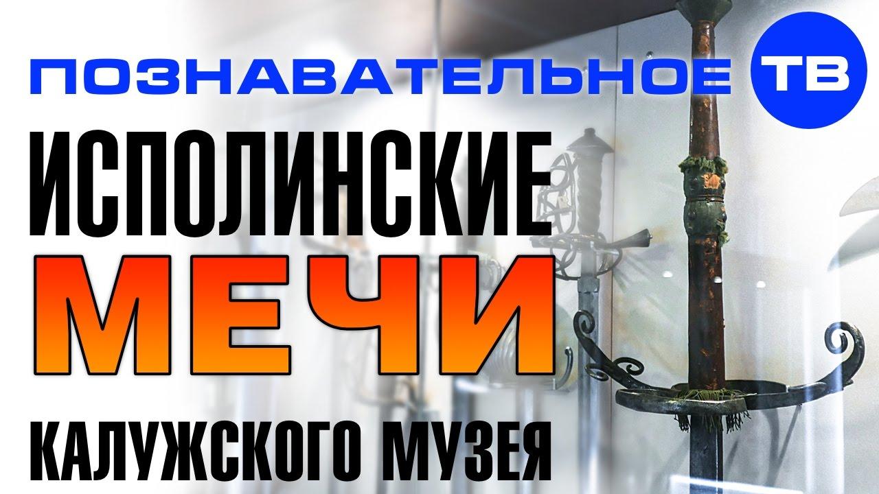 Исполинские мечи Калужского музея (Познавательное ТВ, Артём ...