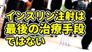 【糖尿病】悲報!日本人の4人に1人が糖尿病