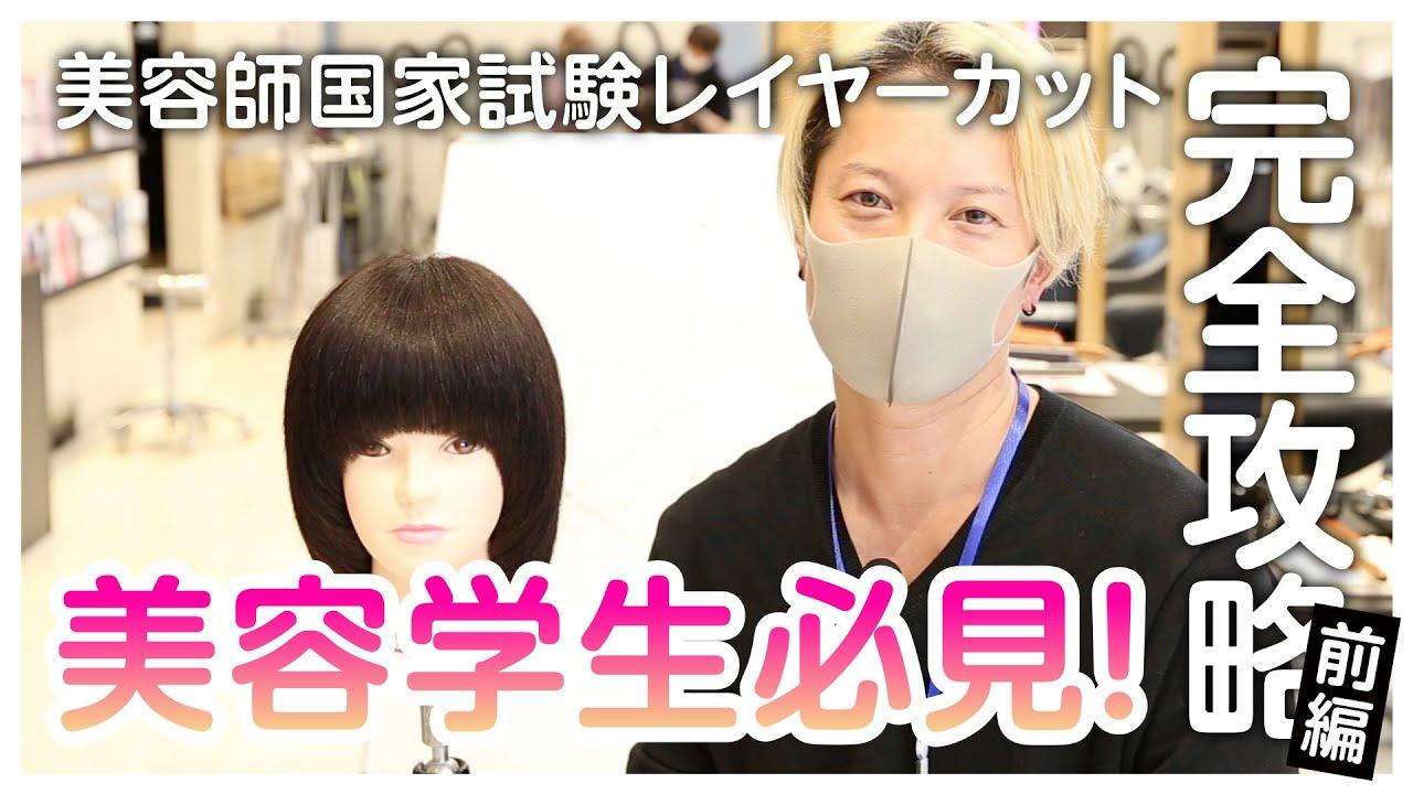 試験 国家 美容 師
