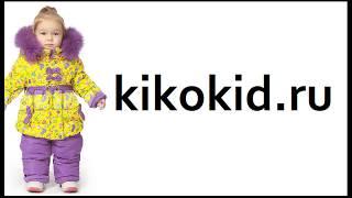 Обзор детского зимнего костюма Кико для девочки