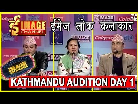 Image Lok Kalakar  Kathmandu Audition Day-1 | इमेज लोक कलाकार | Image Channel