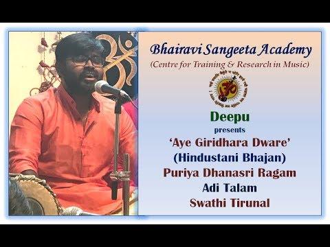 Aye Giridhara Dware - Puriya Dhanasri - Adi - Swathi Tirunal - Sung by Deepu