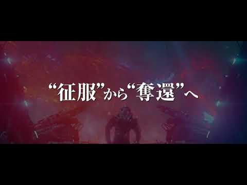 映画『スカイライン-奪還-』予告編