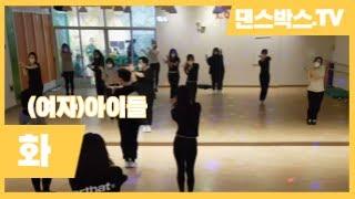 월수 6시 30분 (여자)아이들 - 화 안무 종로댄스학…