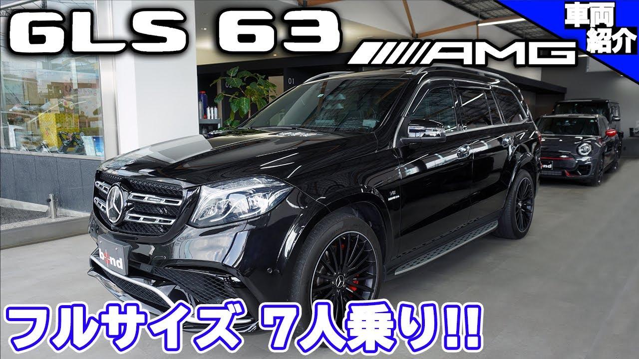 【bond cars Omiya】Mercedes-AMG GLS63 4matic [車輛紹介]