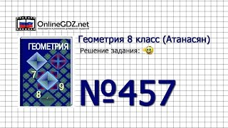 Задание № 457 — Геометрия 8 класс (Атанасян)