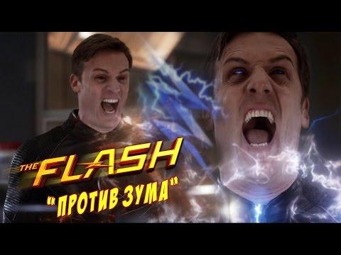 Флэш: Против Зума [Обзор] / The Flash