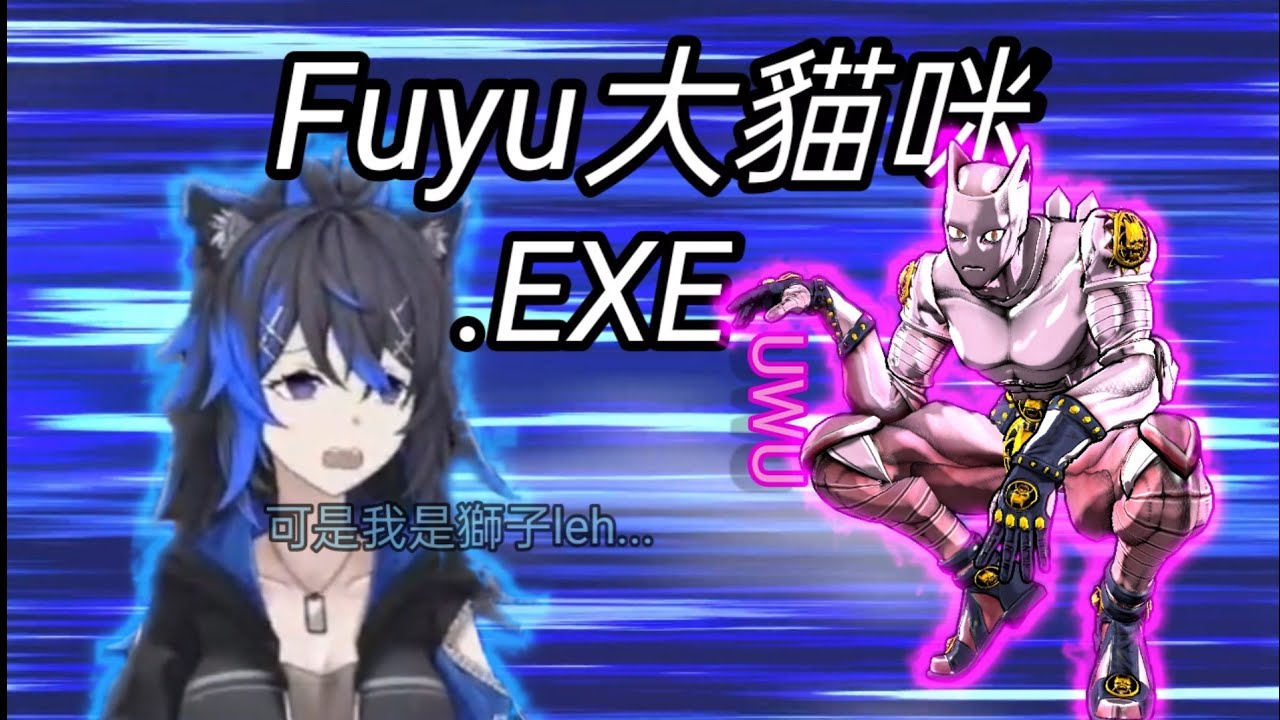 Fuyu大貓咪.EXE