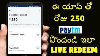 Earn Daily 250₹ PayTM Cash Telugu | Earn Money By Playing Games Telugu | Telugu Tech with KMS