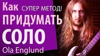 Ola Englund | Как сочинять музыку  -  Как придумать и записать соло  -  Пошаговый алгоритм