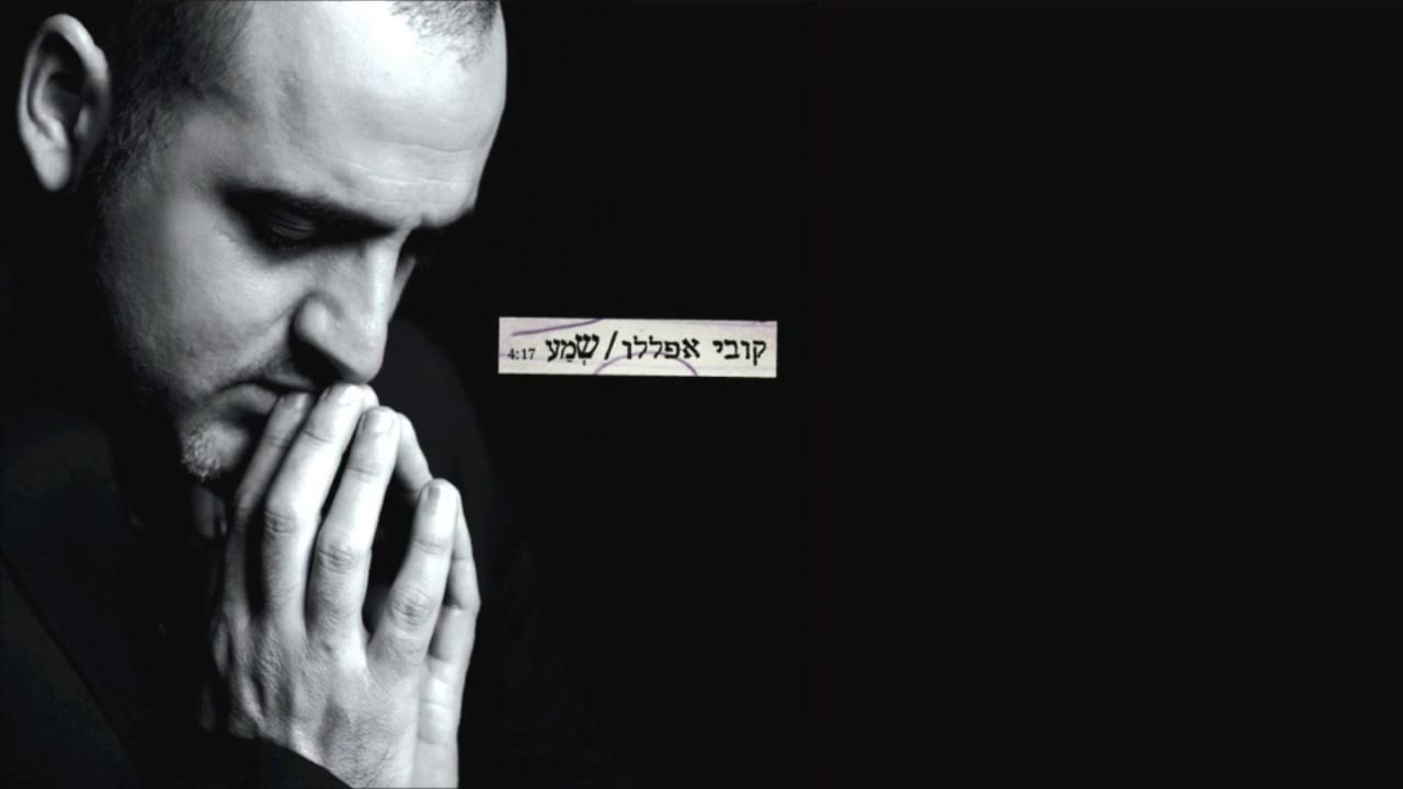 קובי אפללו - שמע - Kobi Aflalo - Shma