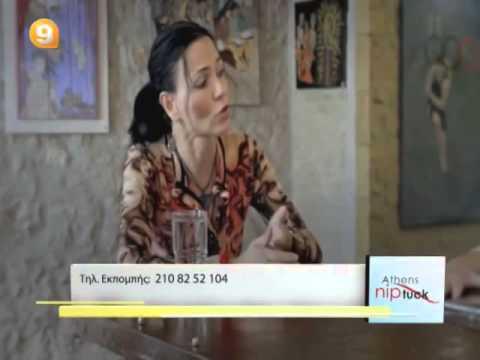 ΦΑΙΔΡΑ ΟΙΚΟΝΟΜΟΥ - ΠΑΧΥΣΑΡΚΙΑ ΚΑΙ ΒΟΤΑΝΑ ΠΟΥ ΚΑΙΝΕ ΛΙΠΟΣ - ATHENS NIP TUCK 16-10-2014