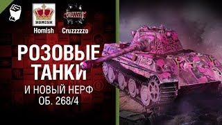 Розовые танки и новый Нерф Об. 268/4 - Танконовости №215 - От Homish и Cruzzzzzo [World of Tanks]