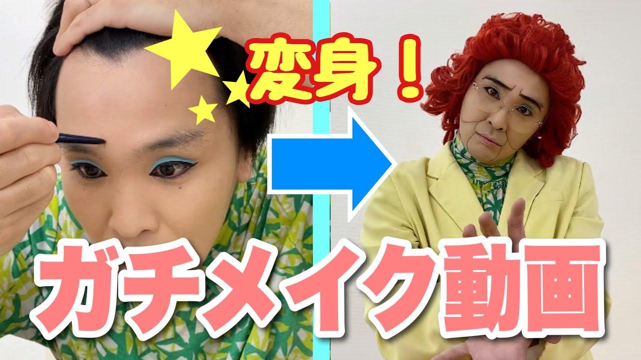 【今度こそ真剣】アイデンティティ田島の野沢雅子さん変身メイク術!