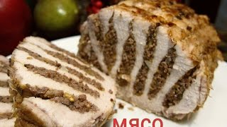 Мясо, приготовленное в белом вине. Рецепт - бомба! Новогоднее меню 2020