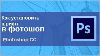 Как установить шрифт в фотошоп/Photoshop CC