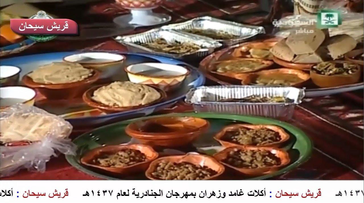 أكلات غامد وزهران بمهرجان الجنادرية لعام 1437هـ قناة قريش سيحان Youtube