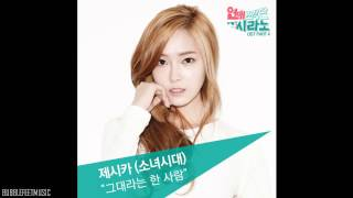 Jessica (제시카) - 그대라는 한 사람 (That One Person, You) [Dating Agency; Cyrano OST]