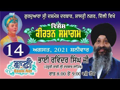 Live-Now-Gurmat-Samagam-Shastri-Nagar-Delhi-14-August-2021