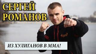Сергей Романов. Один из самых популярных бойцов ММА в СПб